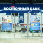 Погашение кредита онлайн в Восточном банке